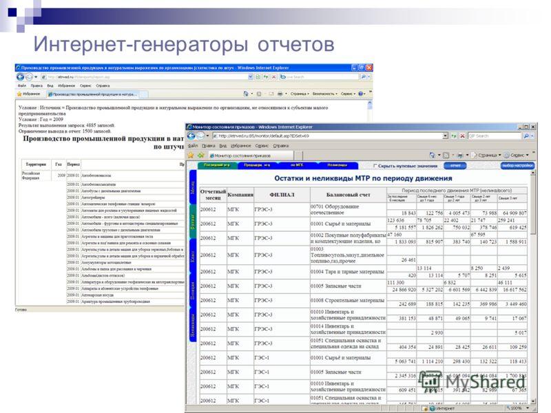 Интернет-генераторы отчетов