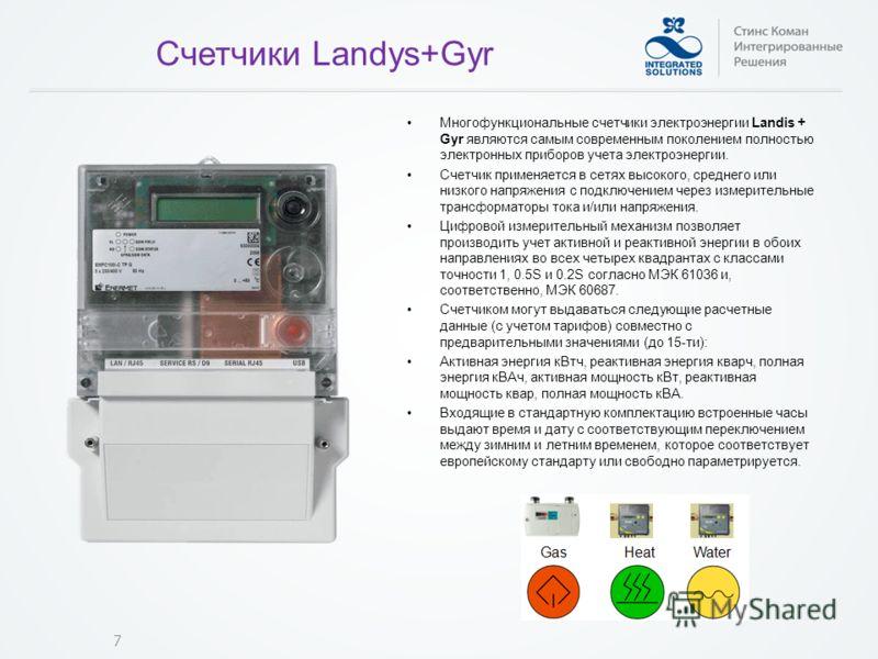 Счетчики Landys+Gyr 7 Многофункциональные счетчики электроэнергии Landis + Gyr являются самым современным поколением полностью электронных приборов учета электроэнергии. Счетчик применяется в сетях высокого, среднего или низкого напряжения с подключе