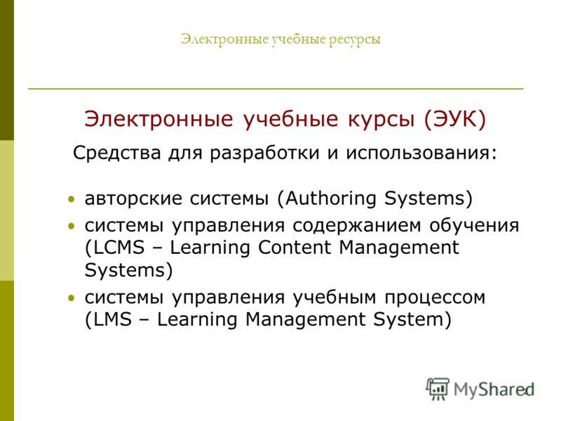 22 Электронные учебные ресурсы Электронные учебные курсы (ЭУК) Средства для разработки и использования: авторские системы (Authoring Systems) системы управления содержанием обучения (LCMS – Learning Content Management Systems) системы управления учеб