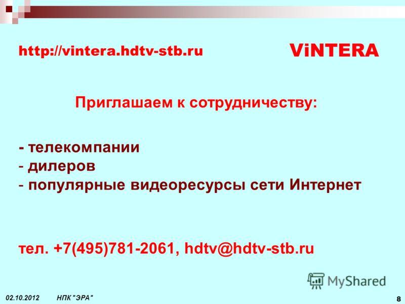 НПК ЭРА 8 29.07.2012 http://vintera.hdtv-stb.ru Приглашаем к сотрудничеству: - телекомпании - дилеров - популярные видеоресурсы сети Интернет тел. +7(495)781-2061, hdtv@hdtv-stb.ru