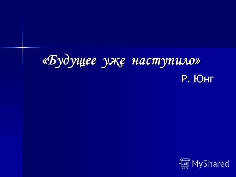 «Будущее уже наступило» Р. Юнг