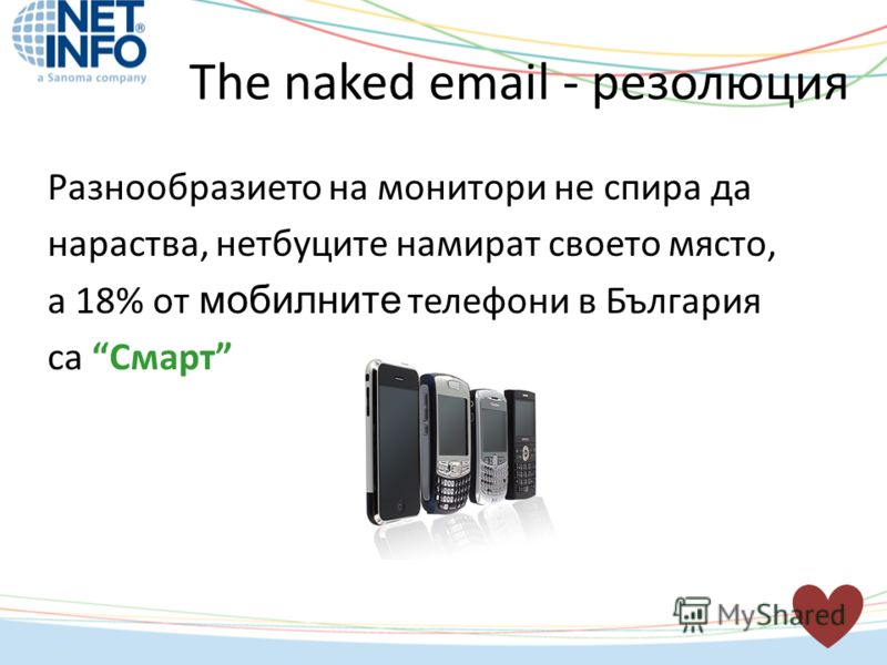 Разнообразието на монитори не спира да нараства, нетбуците намират своето място, а 18% от мобилните телефони в България са Смарт The naked email - резолюция
