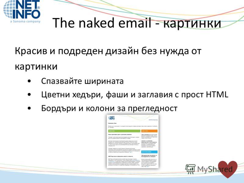 Красив и подреден дизайн без нужда от картинки Спазвайте ширината Цветни хедъри, фаши и заглавия с прост HTML Бордъри и колони за прeгледност The naked email - картинки