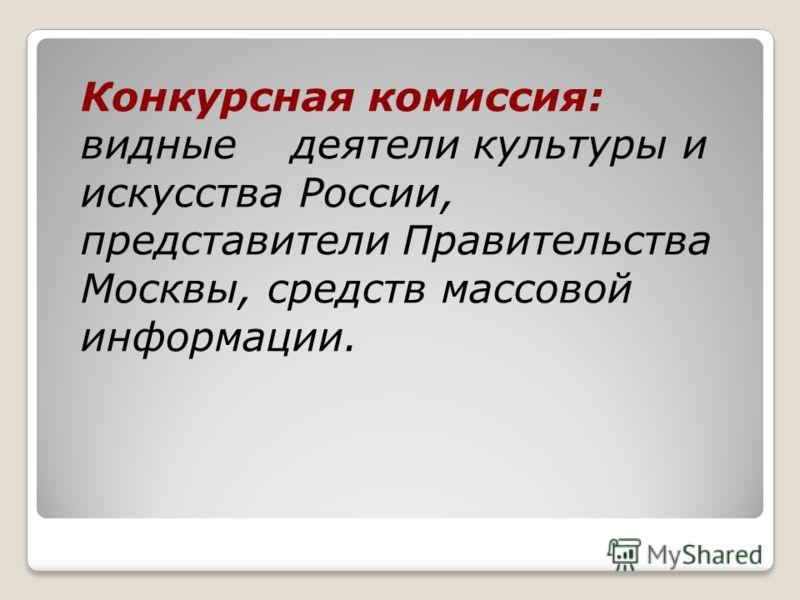 Конкурсная комиссия: видные деятели культуры и искусства России, представители Правительства Москвы, средств массовой информации.