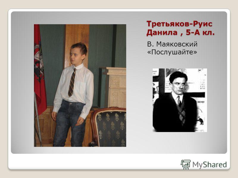 Третьяков-Руис Данила, 5-А кл. В. Маяковский «Послушайте»