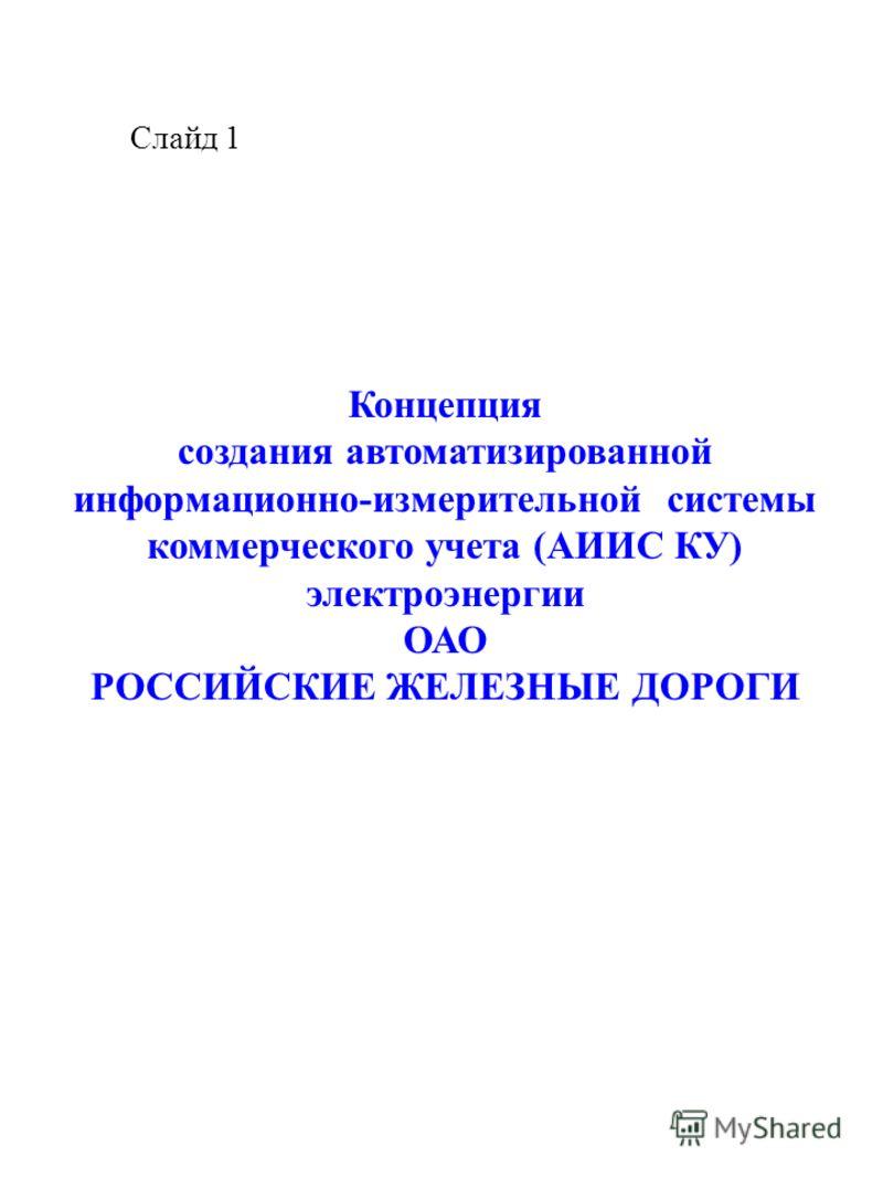 Концепция создания автоматизированной информационно-измерительной системы коммерческого учета (АИИС КУ) электроэнергии ОАО РОССИЙСКИЕ ЖЕЛЕЗНЫЕ ДОРОГИ Слайд 1
