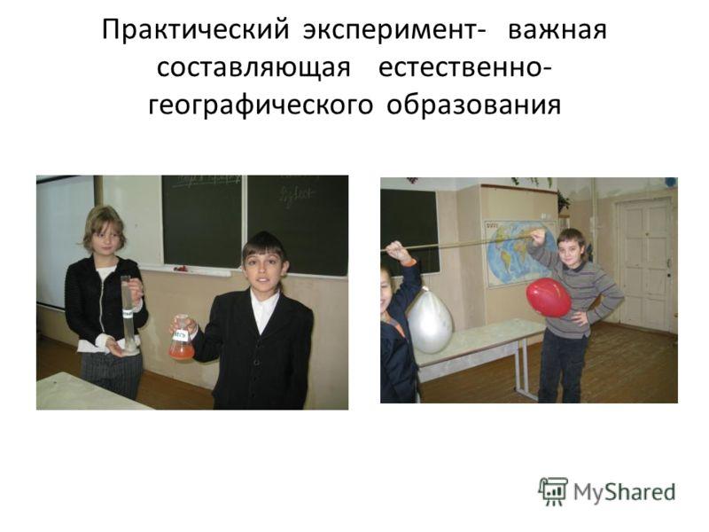 Практический эксперимент- важная составляющая естественно- географического образования