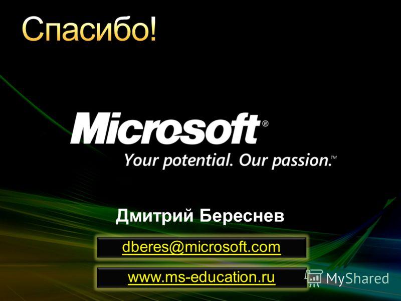 Буду рад ответить на Ваши вопросы Дмитрий Береснев www.ms-education.ru dberes@microsoft.com