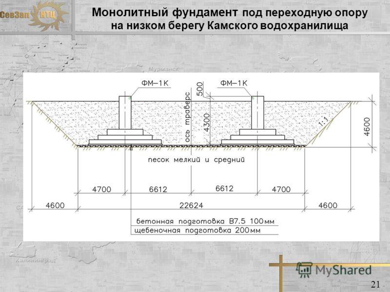 Монолитный фундамент под переходную опору на низком берегу Камского водохранилища 21