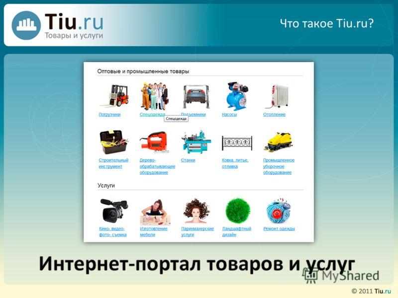 Что такое Tiu.ru?