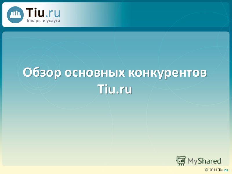 Обзор основных конкурентов Tiu.ru
