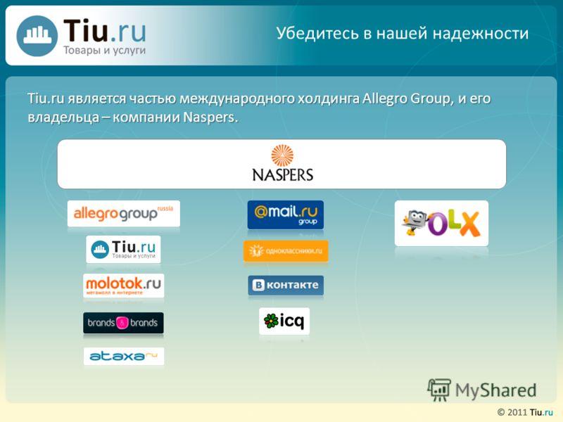 Убедитесь в нашей надежности Tiu.ru является частью международного холдинга Allegro Group, и его владельца – компании Naspers.
