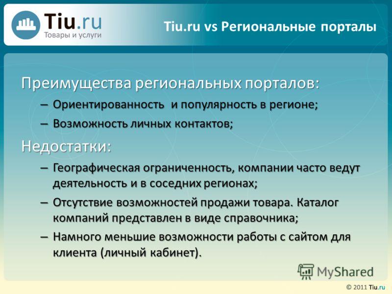 Tiu.ru vs Региональные порталы Преимущества региональных порталов: – Ориентированность и популярность в регионе; – Возможность личных контактов; Недостатки: – Географическая ограниченность, компании часто ведут деятельность и в соседних регионах; – О