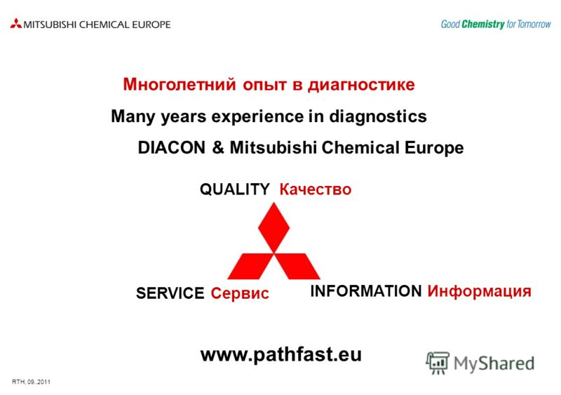 RTH, 09..2011 INFORMATION Информация SERVICE Сервис QUALITY Качество Многолетний опыт в диагностике Many years experience in diagnostics DIACON & Mitsubishi Chemical Europe www.pathfast.eu
