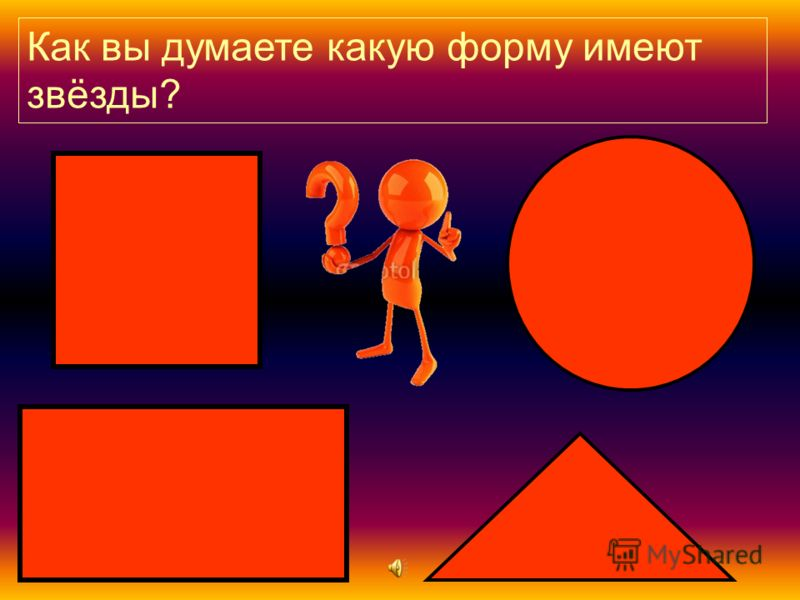 Как вы думаете какую форму имеют звёзды?
