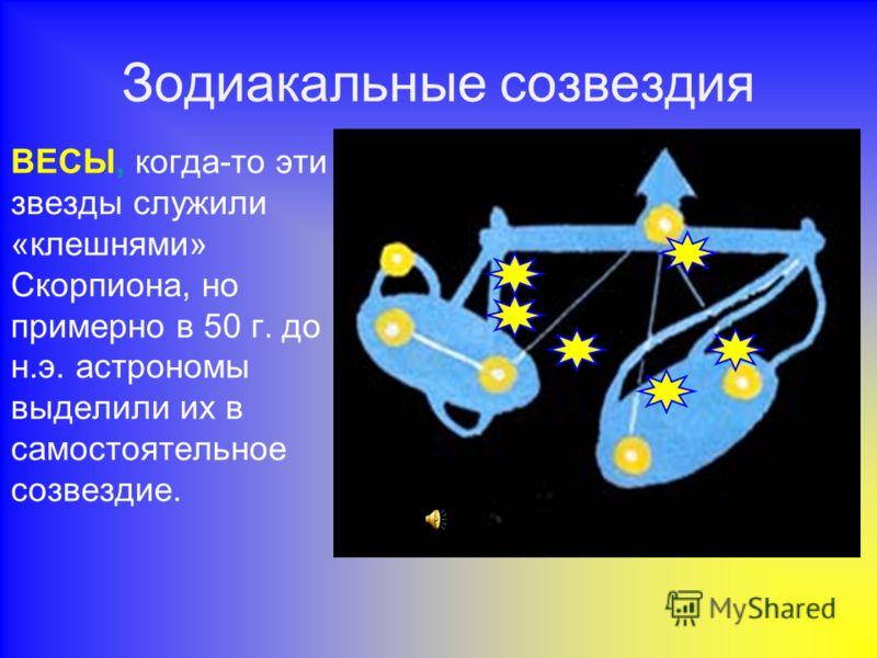 Зодиакальные созвездия ВЕСЫ, когда-то эти звезды служили «клешнями» Скорпиона, но примерно в 50 г. до н.э. астрономы выделили их в самостоятельное созвездие.
