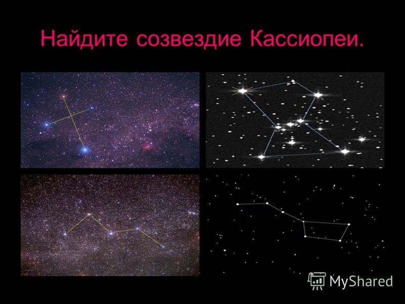 Найдите созвездие Кассиопеи.