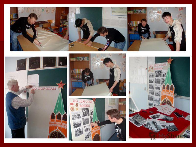 Изготовление и оформление выставочного информационного стенда выставочного информационного стенда « По дорогам войны » « По дорогам войны »