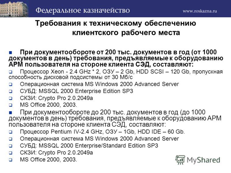 Требования к техническому обеспечению клиентского рабочего места При документообороте от 200 тыс. документов в год (от 1000 документов в день) требования, предъявляемые к оборудованию АРМ пользователя на стороне клиента СЭД, составляют: Процессор Xeo