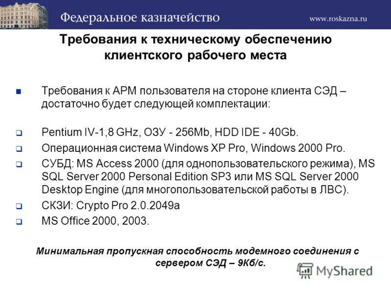 Требования к техническому обеспечению клиентского рабочего места Требования к АРМ пользователя на стороне клиента СЭД – достаточно будет следующей комплектации: Pentium IV-1,8 GHz, ОЗУ - 256Mb, HDD IDE - 40Gb. Операционная система Windows XP Pro, Win