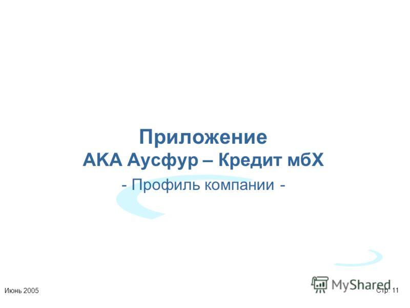 Стр. 11Июнь 2005 Приложение AKA Аусфур – Кредит мбХ - Профиль компании -