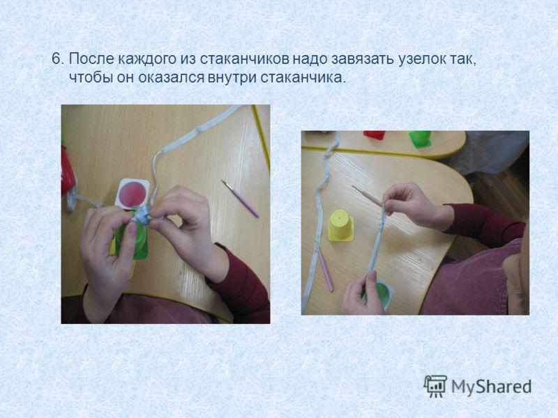 6. После каждого из стаканчиков надо завязать узелок так, чтобы он оказался внутри стаканчика.
