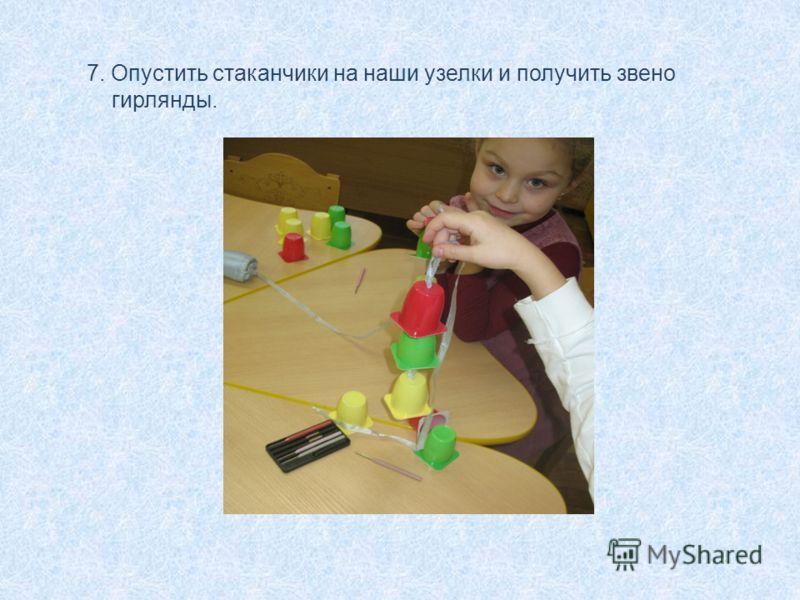 7. Опустить стаканчики на наши узелки и получить звено гирлянды.