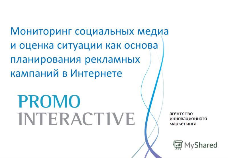 Мониторинг социальных медиа и оценка ситуации как основа планирования рекламных кампаний в Интернете