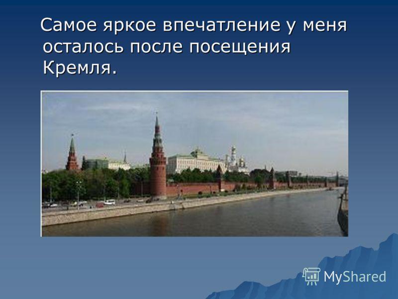 Самое яркое впечатление у меня осталось после посещения Кремля. Самое яркое впечатление у меня осталось после посещения Кремля.