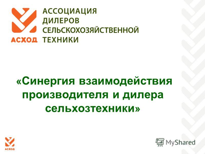 « Синергия взаимодействия производителя и дилера сельхозтехники »