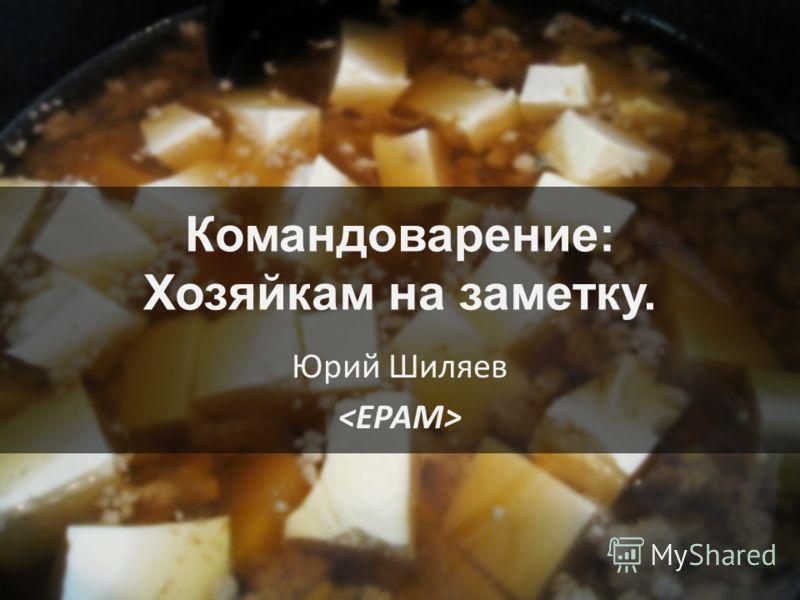 Командоварение: Хозяйкам на заметку. Юрий Шиляев