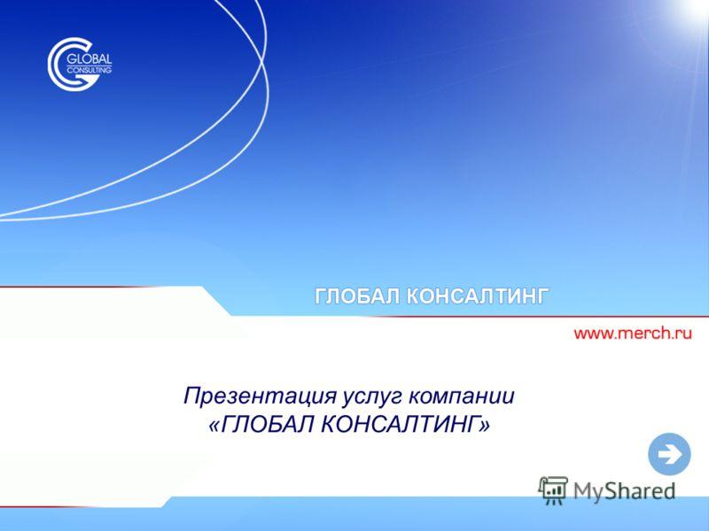 Презентация услуг компании «ГЛОБАЛ КОНСАЛТИНГ»
