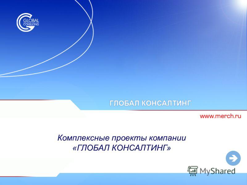Комплексные проекты компании «ГЛОБАЛ КОНСАЛТИНГ»