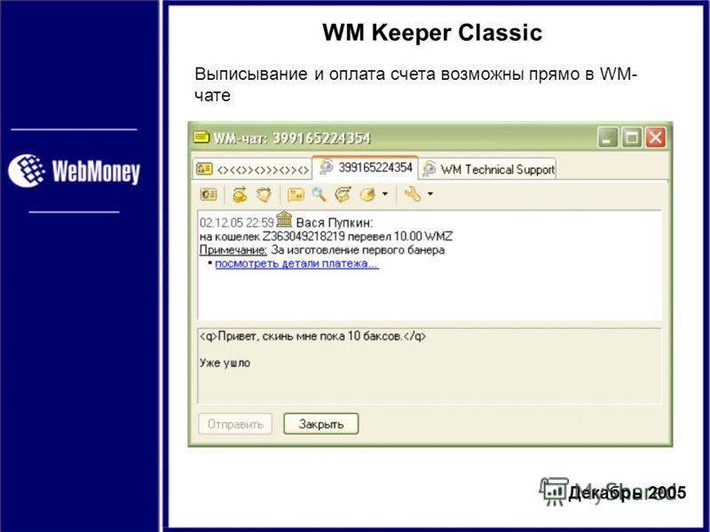 Декабрь 2005 WM Keeper Classic Выписывание и оплата счета возможны прямо в WM- чате