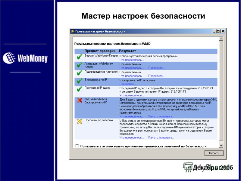 Декабрь 2005 Мастер настроек безопасности