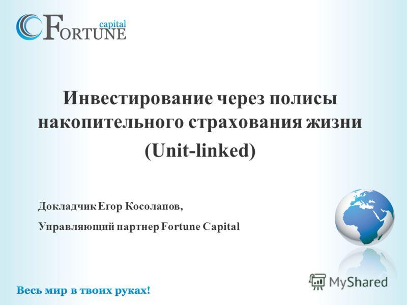 Инвестирование через полисы накопительного страхования жизни (Unit-linked) Докладчик Егор Косолапов, Управляющий партнер Fortune Capital