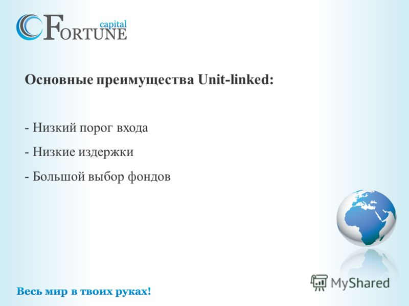 Основные преимущества Unit-linked: - Низкий порог входа - Низкие издержки - Большой выбор фондов