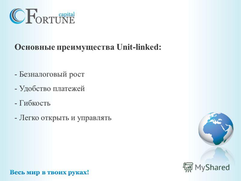 Основные преимущества Unit-linked: - Безналоговый рост - Удобство платежей - Гибкость - Легко открыть и управлять