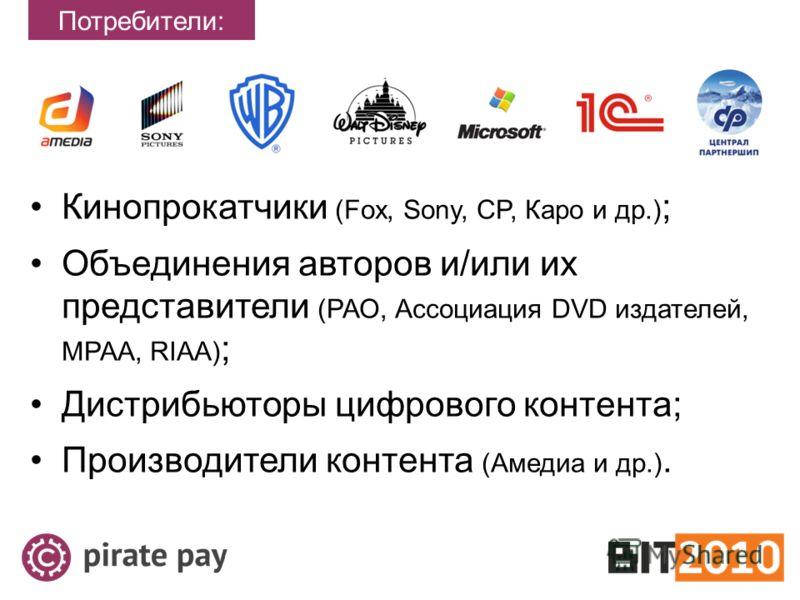 Потребители: Кинопрокатчики (Fox, Sony, CP, Каро и др.) ; Объединения авторов и/или их представители (РАО, Ассоциация DVD издателей, MPAA, RIAA) ; Дистрибьюторы цифрового контента; Производители контента (Амедиа и др.).