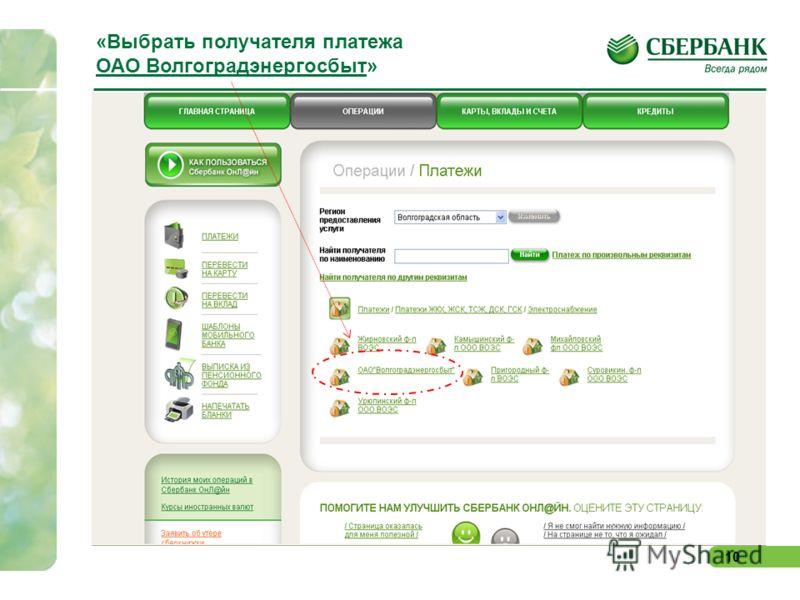 10 «Выбрать получателя платежа ОАО Волгоградэнергосбыт»