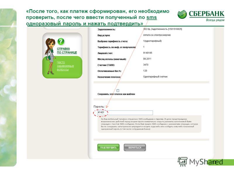 17 «После того, как платеж сформирован, его необходимо проверить, после чего ввести полученный по sms одноразовый пароль и нажать подтвердить»