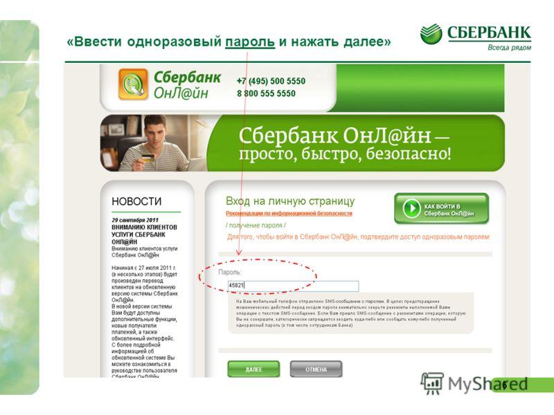 6 «Ввести одноразовый пароль и нажать далее»