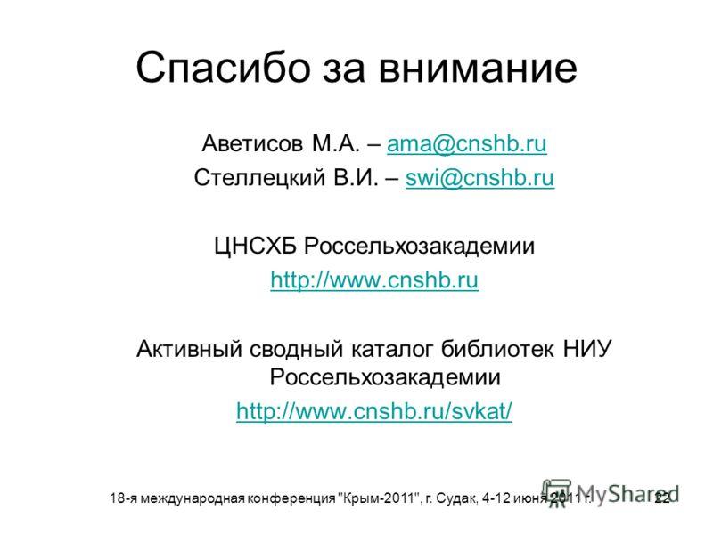 18-я международная конференция