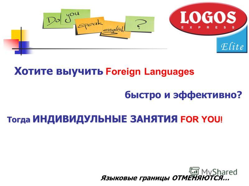 Тогда ИНДИВИДУЛЬНЫЕ ЗАНЯТИЯ FOR YOU ! Языковые границы ОТМЕНЯЮТСЯ… Хотите выучить Foreign Languages быстро и эффективно?