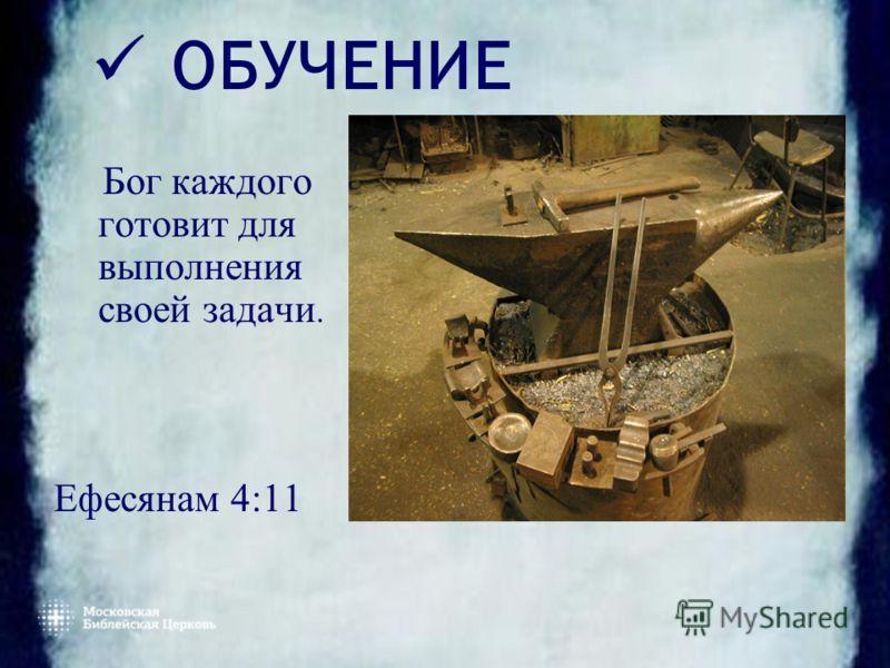 Бог каждого готовит для выполнения своей задачи. Ефесянам 4:11 ОБУЧЕНИЕ