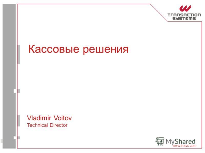Кассовые решения www.tr-sys.com Vladimir Voitov Technical Director