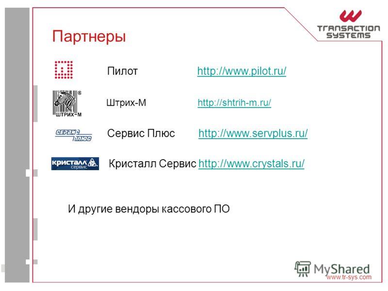 Партнеры www.tr-sys.com Пилот http://www.pilot.ru/http://www.pilot.ru/ Штрих-М http://shtrih-m.ru/http://shtrih-m.ru/ Сервис Плюс http://www.servplus.ru/http://www.servplus.ru/ Кристалл Сервис http://www.crystals.ru/http://www.crystals.ru/ И другие в