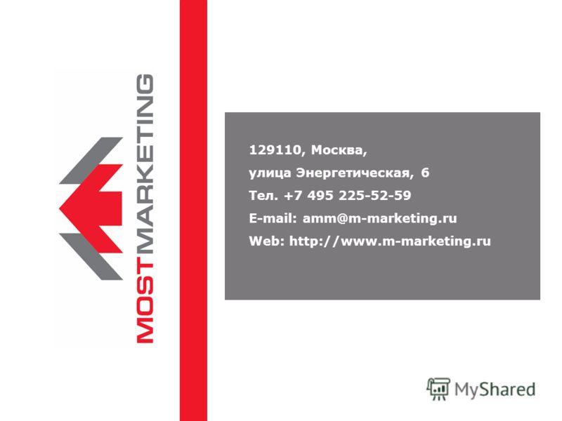 15 129110, Москва, улица Энергетическая, 6 Тел. +7 495 225-52-59 E-mail: amm@m-marketing.ru Web: http://www.m-marketing.ru