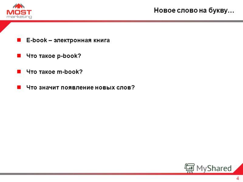 4 E-book – электронная книга Что такое p-book? Что такое m-book? Что значит появление новых слов? Новое слово на букву…