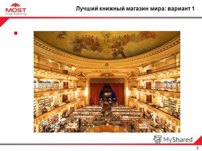 8 Лучший книжный магазин мира: вариант 1
